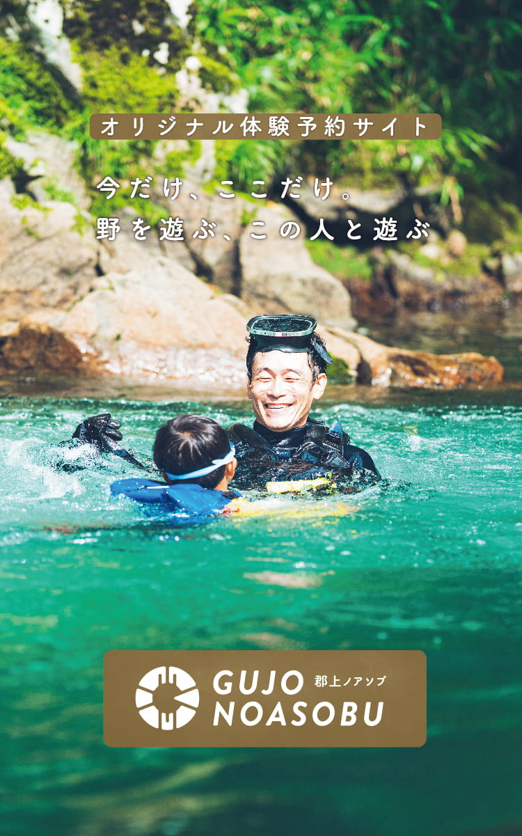 GUJO Outdoor Experiences オリジナル体験予約「郡上ノアソブ」